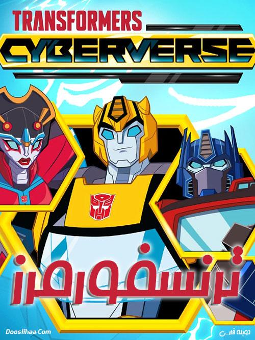 دانلود فصل اول کارتون ترنسفورمرز با دوبله فارسی Transformers: Cyberverse 2018