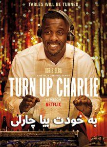 به خودت بیا چارلی فصل اول