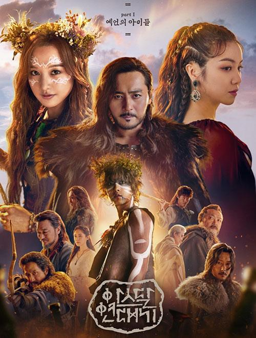 دانلود فصل اول سریال تاریخ آرتدال Arthdal Chronicles 2019