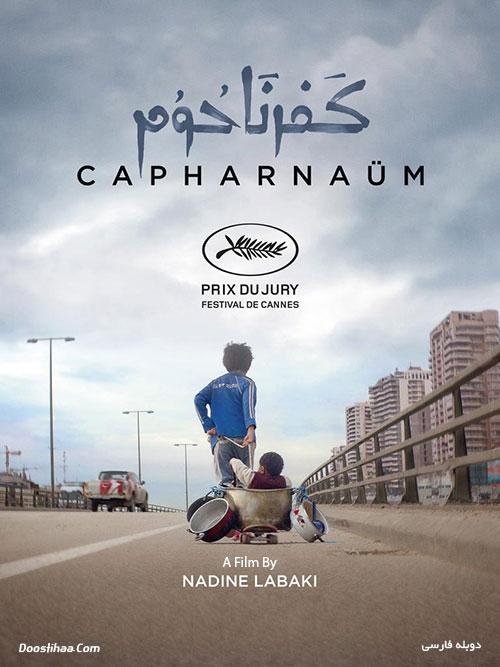 دانلود فیلم کفرناحوم ۲۰۱۸ با دوبله فارسی Capernaum 2018