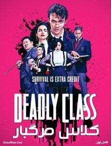سریال کلاس مرگبار فصل اول