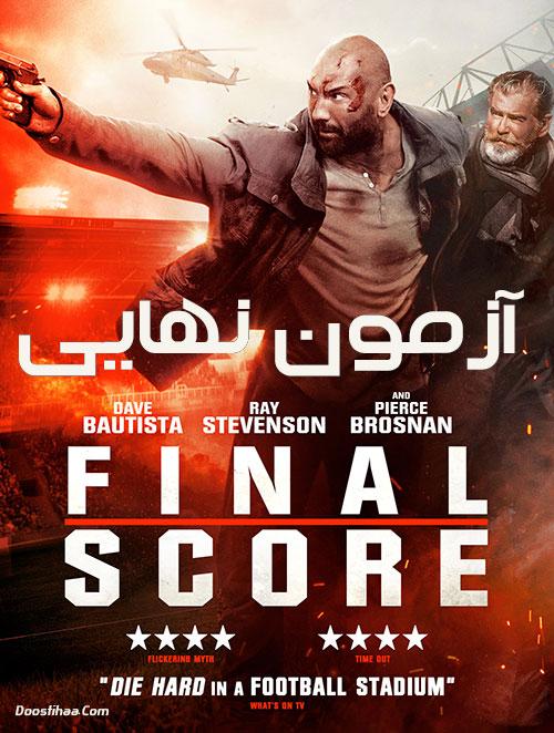 دانلود فیلم آزمون نهایی ۲۰۱۸ با دوبله فارسی Final Score 2018