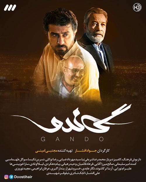 دانلود سریال گاندو, سریال گاندو با کیفیت بالا, دانلود سریال ایرانی گاندو