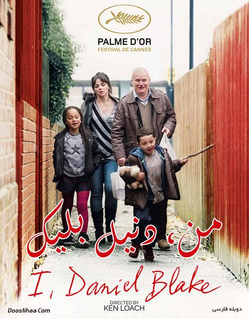 دانلود فیلم من دنیل بلیک با دوبله فارسی I, Daniel Blake 2016