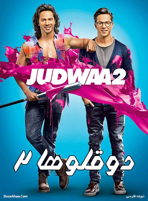دانلود فیلم دوقلوها ۲ با دوبله فارسی Judwaa 2 2017