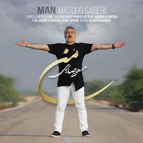 دانلود آهنگ جدید مسعود صابری به نام من, دانلود موزیک من از مسعود صابری