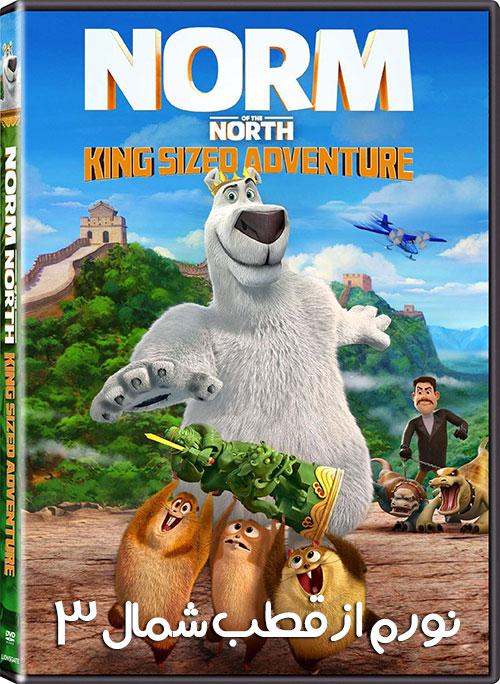 دانلود دوبله فارسی انیمیشن نورم از قطب شمال دانلود انیمیشن Norm of the North: King Sized Adventure 2019