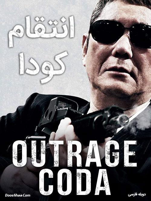 دانلود فیلم انتقام کودا ۲۰۱۷ با دوبله فارسی Outrage Coda 2017