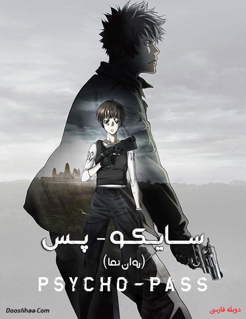 دانلود انیمیشن سایکو-پس با دوبله فارسی Psycho-Pass TV Series