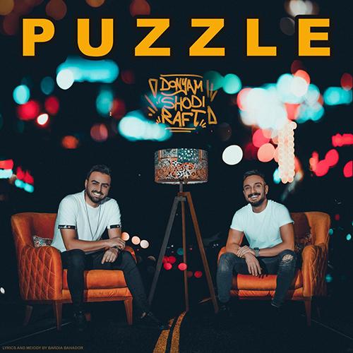 دانلود آهنگ دنیام شدی رفت از پازل بند Puzzle Band