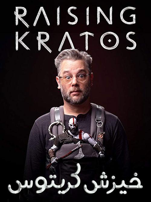 دانلود مستند خیزش کریتوس ۲۰۱۹ با دوبله فارسی Raising Kratos 2019