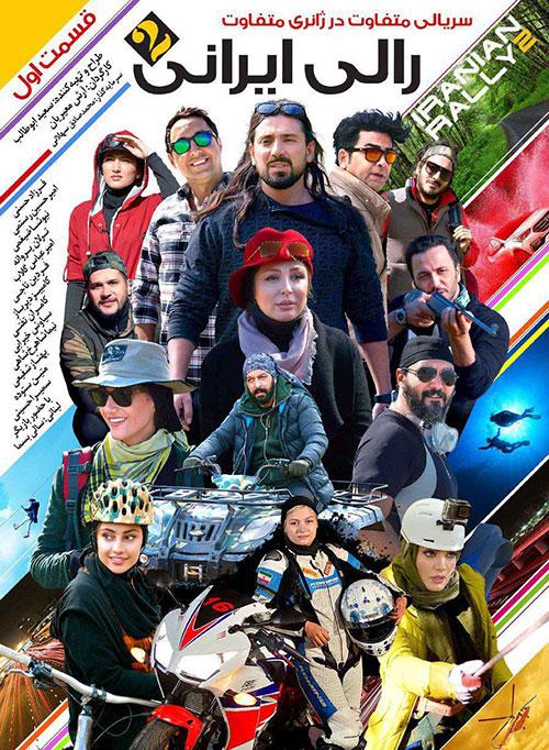 دانلود رایگان قسمت اول رالی ایرانی ۲ با کیفیت Full HD