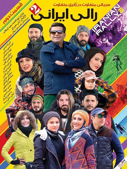 دانلود قسمت دوم رالی ایرانی 2