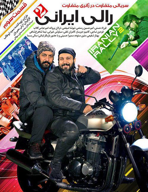 دانلود قسمت سوم رالی ایرانی 2