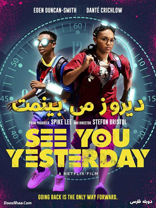 دانلود فیلم دیروز می بینمت با دوبله فارسی See You Yesterday 2019