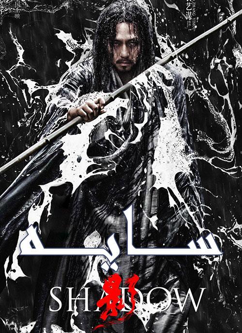دانلود رایگان فیلم اکشن سایه با دوبله فارسی Shadow 2018 BluRay
