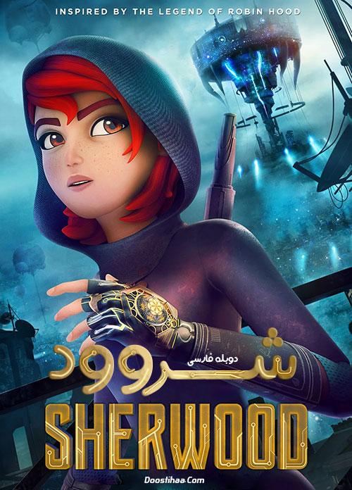 دانلود فصل اول کارتون شروود با دوبله فارسی Sherwood 2019