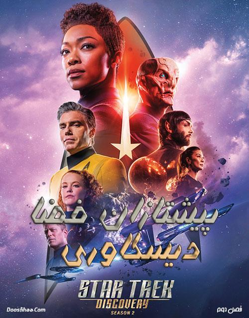 دانلود سریال پیشتازان فضا: دیسکاوری با دوبله فارسی, فیلم دوم سریال پیشازان فضا