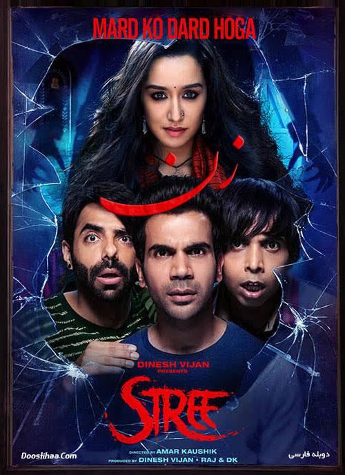 دانلود رایگان فیلم هندی زن با دوبله فارسی Stree 2018