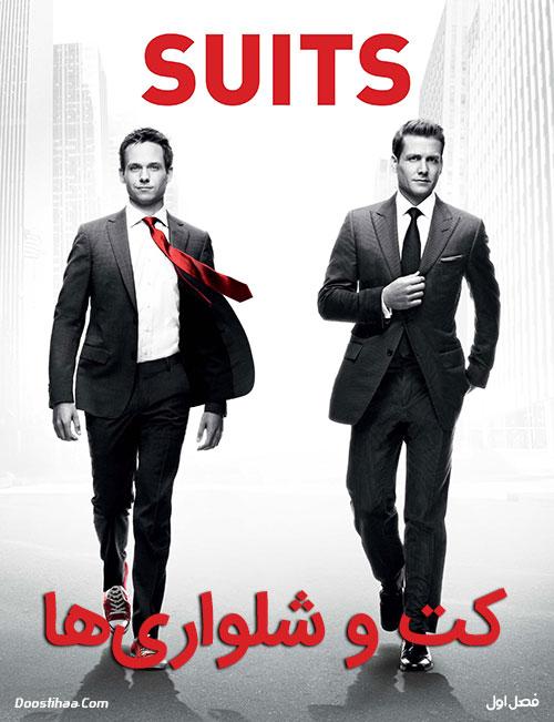 دانلود فصل اول سریال کت و شلواری ها با دوبله فارسی Suits TV Series