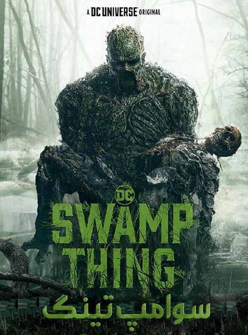 دانلود فصل اول سریال سوامپ تینگ Swamp Thing Season One 2019