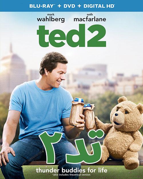 دانلود فیلم تد ۲ با دوبله فارسی Ted 2 2015