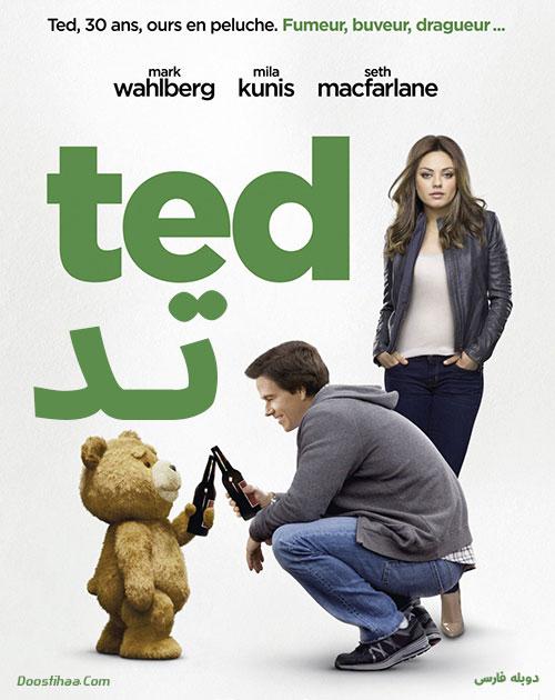 دانلود فیلم تد ۲۰۱۲ با دوبله فارسی Ted 2012