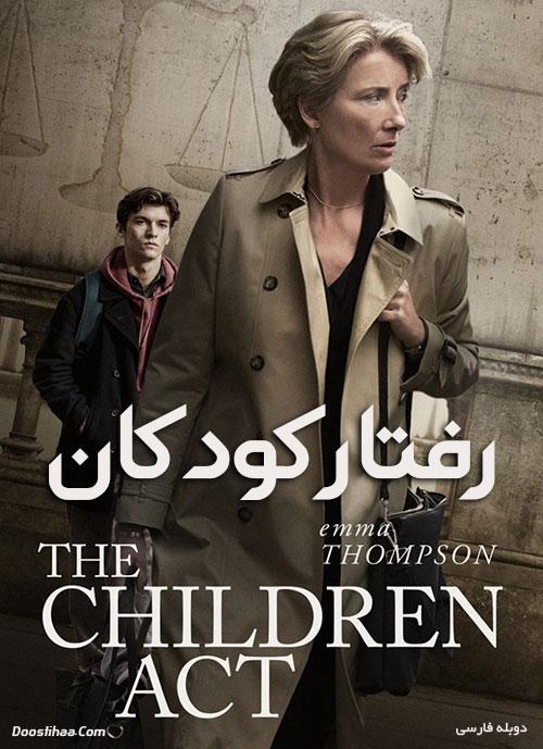 دانلود فیلم رفتار کودکان با دوبله فارسی The Children Act 2017