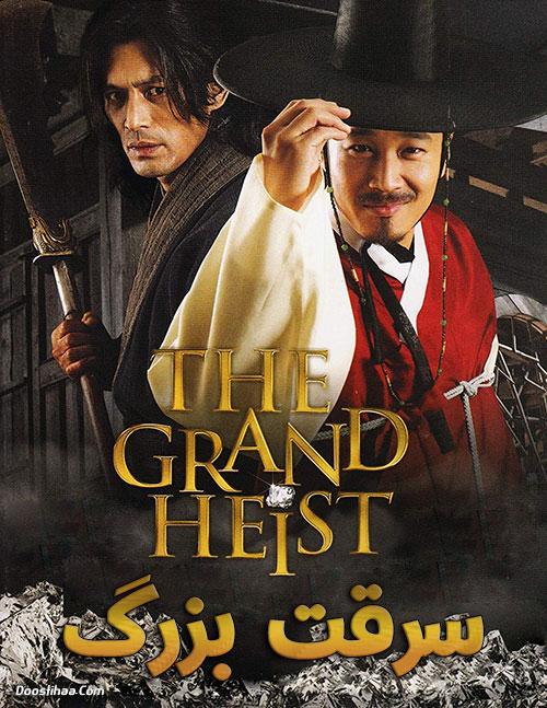 دانلود دوبله فارسی فیلم سرقت بزرگ The Grand Heist 2012