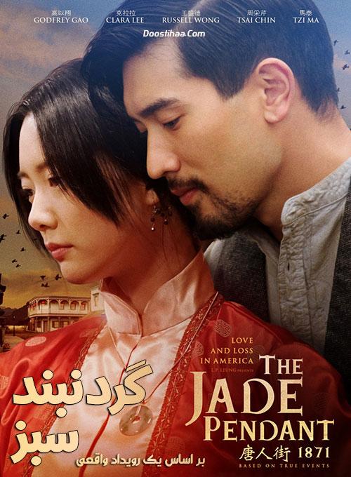 دانلود دوبله فارسی فیلم گردنبند سبز The Jade Pendant 2017
