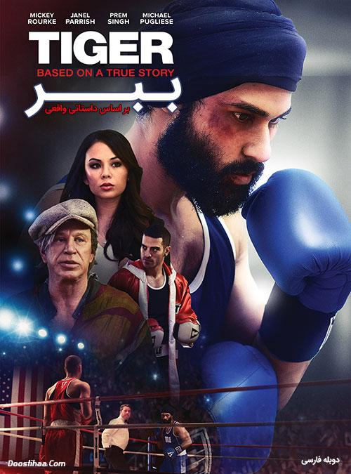 دانلود فیلم ببر با دوبله فارسی Tiger 2018