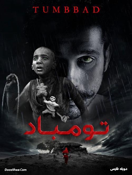 دانلود فیلم هندی تومباد با دوبله فارسی Tumbbad 2018
