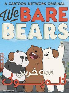 سه خرس کله پوک فصل سوم