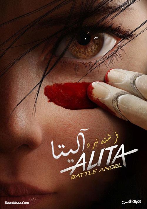 دانلود دوبله فارسی فیلم آلیتا: فرشته نبرد Alita: Battle Angel 2019