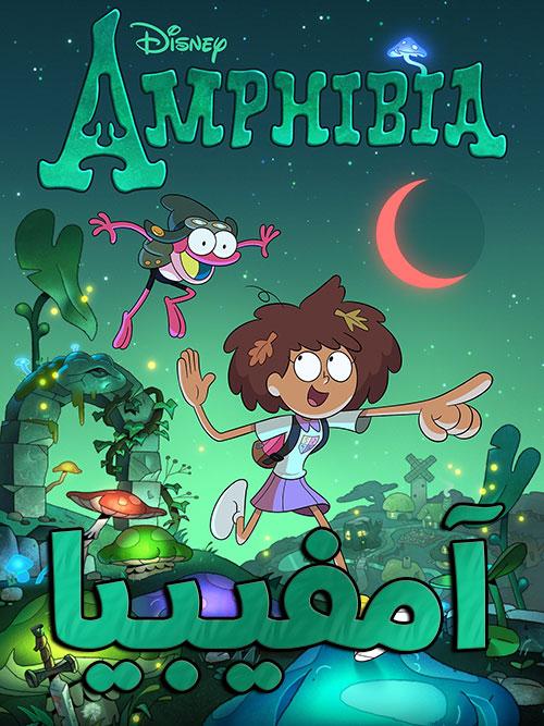 دانلود کارتون سریالی آمفیبیا با دوبله فارسی Amphibia 2019