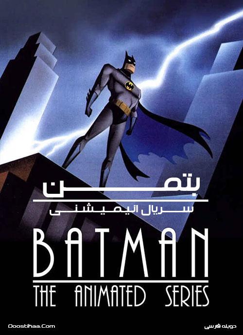 دانلود کارتون بتمن: سریال انیمیشنی با دوبله فارسی Batman: The Animated Series