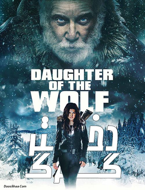 دانلود فیلم دختر گرگ با دوبله فارسی Daughter of the Wolf 2019