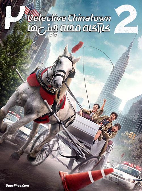 دانلود فیلم کارآگاه محله چینیها ۲ با دوبله فارسی Detective Chinatown 2 2018