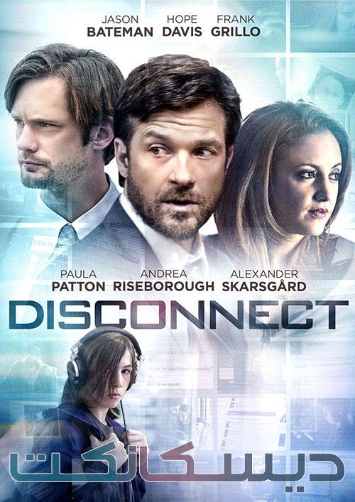 دانلود فیلم دیسکانکت با دوبله فارسی Disconnect 2012