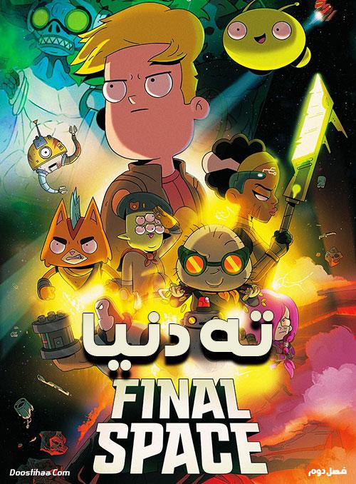 دانلود فصل دوم انیمیشن فضای نهایی با دوبله فارسی Final Space 2019