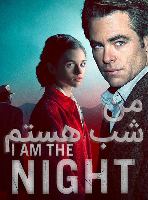 دانلود فصل اول سریال من شب هستم I Am the Night 2019