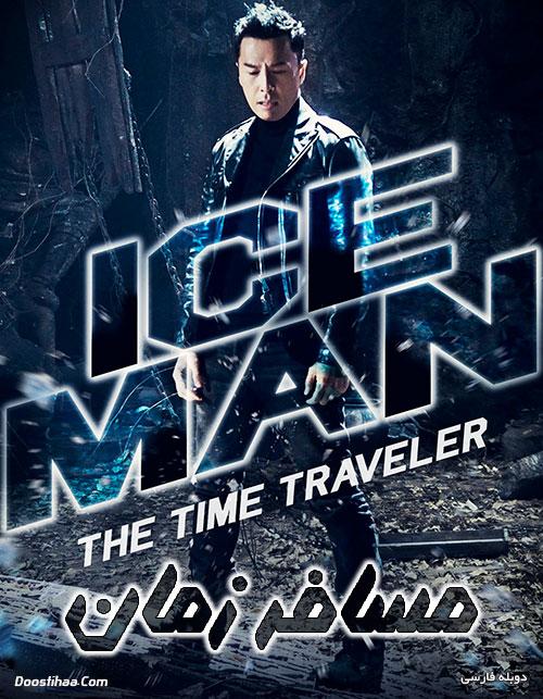 دانلود دوبله فارسی فیلم مسافر زمان Iceman: The Time Traveller 2018