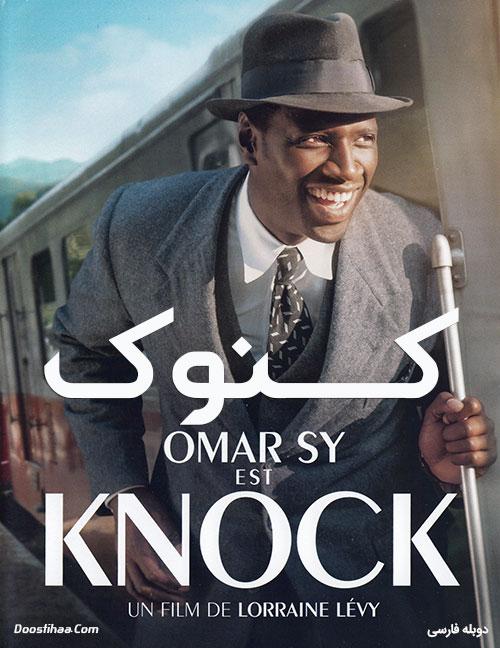 دانلود فیلم کنوک با دوبله فارسی Knock 2017