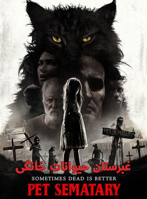 دانلود دوبله فارسی فیلم غبرستان حیوانات خانگی Pet Sematary 2019