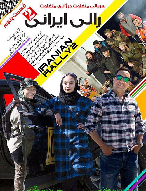 دانلود قسمت پنجم رالی ایرانی 2