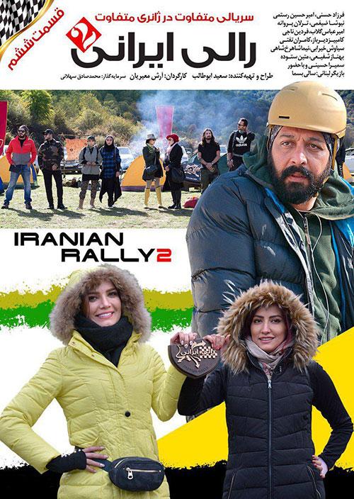 دانلود قسمت ششم رالی ایرانی 2