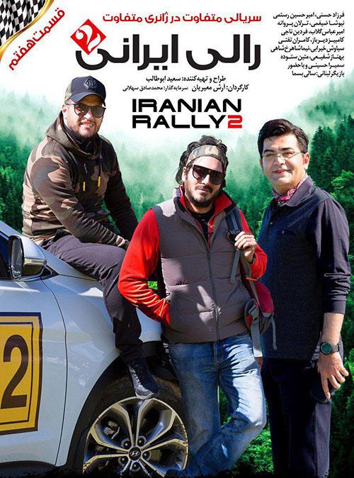 دانلود قسمت هفتم رالی ایرانی 2