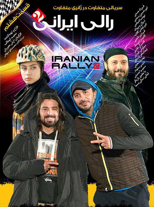 دانلود رایگان قسمت هشتم رالی ایرانی ۲ با کیفیت Full HD