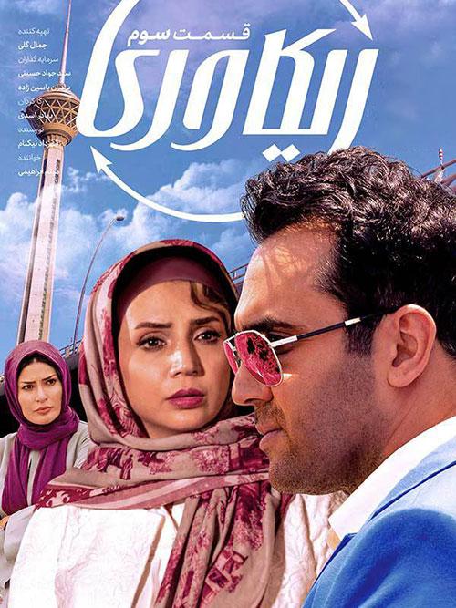 قسمت سوم 3 سریال ایرانی ریکاوری به کارگردانی بهادر اسدی