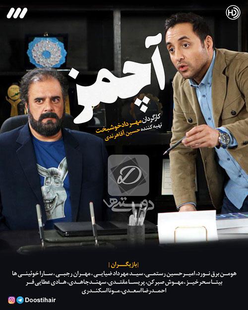 دانلود سریال آچمز, تماشای آنلاین سریال آچمز, دانلود رایگان سریال ایرانی آچمز